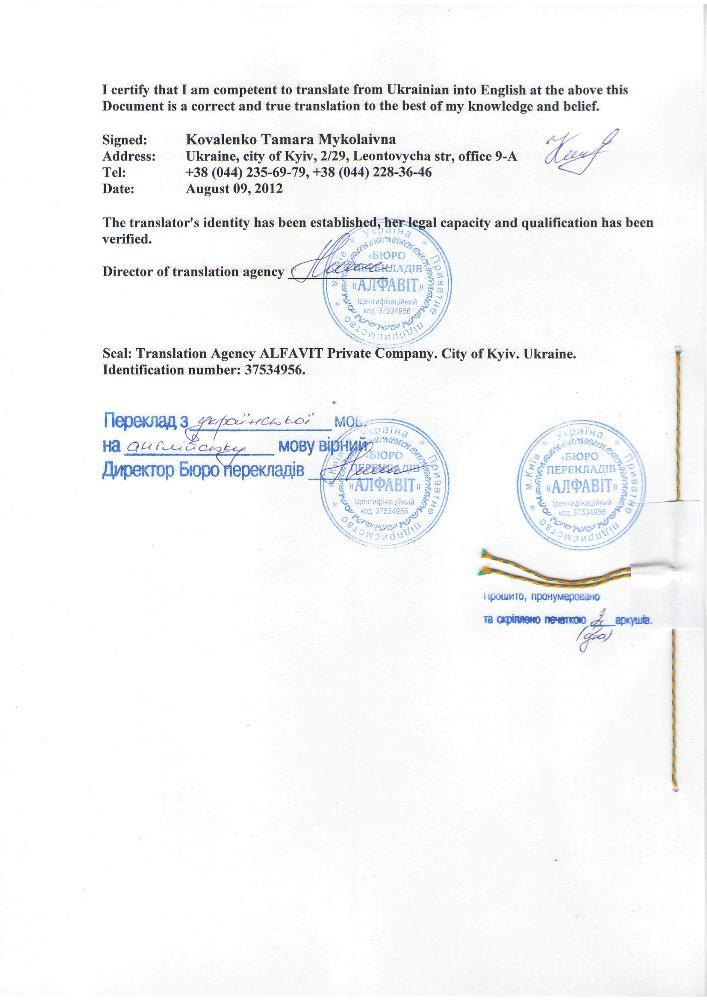 Нотариальное заверение переводов Официальное заверение подписи  Нотариальное заверение переводов · Нотариальное заверение переводов
